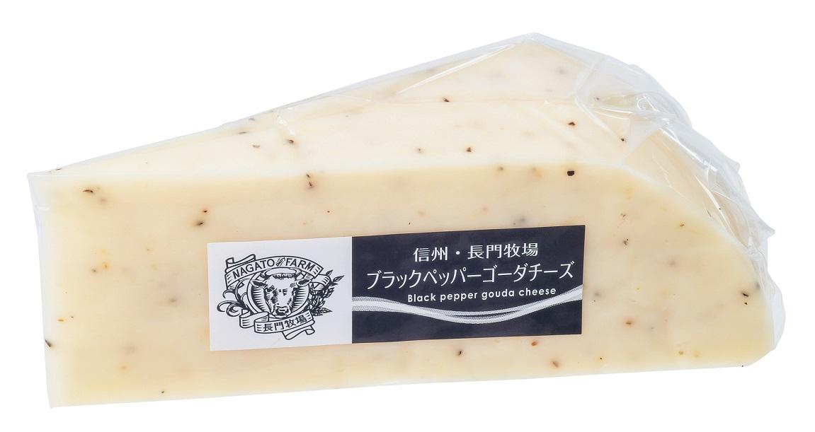 手作りブラックペッパーゴーダチーズ