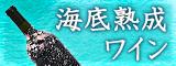 西伊豆 海底熟成ワイン