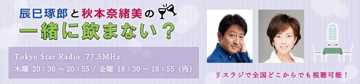 辰巳琢郎と秋本奈緒美の一緒に飲まない?